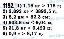 ГДЗ Математика 5 класс страница 1192