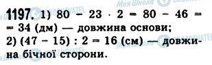 ГДЗ Математика 5 клас сторінка 1197