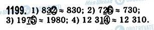 ГДЗ Математика 5 класс страница 1199