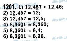 ГДЗ Математика 5 класс страница 1201