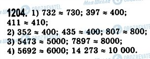 ГДЗ Математика 5 клас сторінка 1204