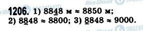 ГДЗ Математика 5 класс страница 1206