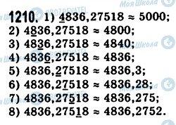 ГДЗ Математика 5 класс страница 1210