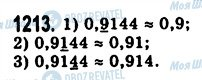 ГДЗ Математика 5 класс страница 1213