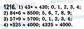 ГДЗ Математика 5 класс страница 1216