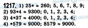 ГДЗ Математика 5 класс страница 1217