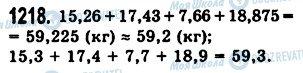 ГДЗ Математика 5 класс страница 1218