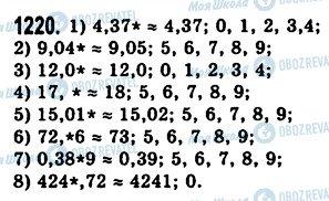 ГДЗ Математика 5 класс страница 1220