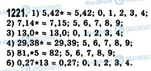 ГДЗ Математика 5 класс страница 1221