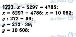 ГДЗ Математика 5 клас сторінка 1223