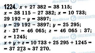 ГДЗ Математика 5 клас сторінка 1224