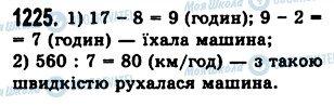 ГДЗ Математика 5 класс страница 1225