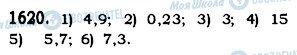 ГДЗ Математика 5 клас сторінка 1620
