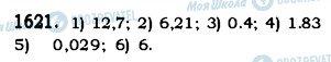 ГДЗ Математика 5 класс страница 1621