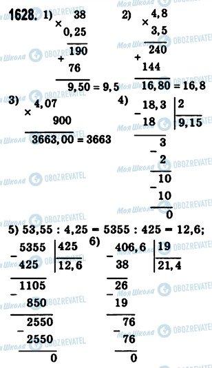 ГДЗ Математика 5 класс страница 1628