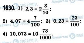 ГДЗ Математика 5 клас сторінка 1630