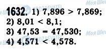 ГДЗ Математика 5 клас сторінка 1632