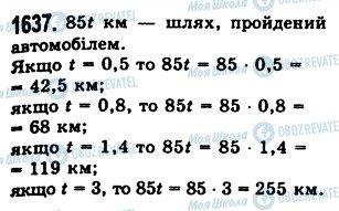 ГДЗ Математика 5 клас сторінка 1637