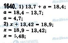 ГДЗ Математика 5 класс страница 1640