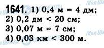 ГДЗ Математика 5 клас сторінка 1641