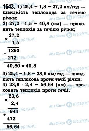 ГДЗ Математика 5 клас сторінка 1643