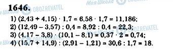 ГДЗ Математика 5 клас сторінка 1646