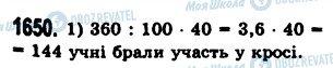 ГДЗ Математика 5 класс страница 1650
