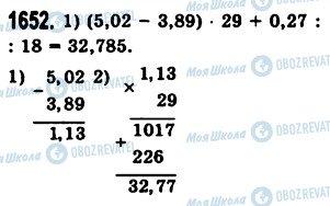 ГДЗ Математика 5 класс страница 1652