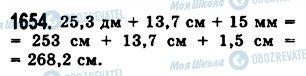 ГДЗ Математика 5 клас сторінка 1654