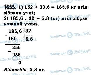 ГДЗ Математика 5 клас сторінка 1655