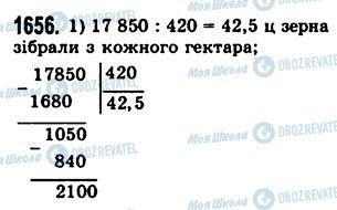ГДЗ Математика 5 клас сторінка 1656
