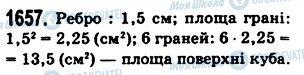 ГДЗ Математика 5 клас сторінка 1657