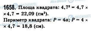 ГДЗ Математика 5 класс страница 1658