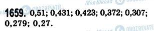ГДЗ Математика 5 клас сторінка 1659