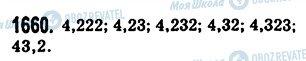 ГДЗ Математика 5 класс страница 1660