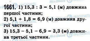 ГДЗ Математика 5 класс страница 1661