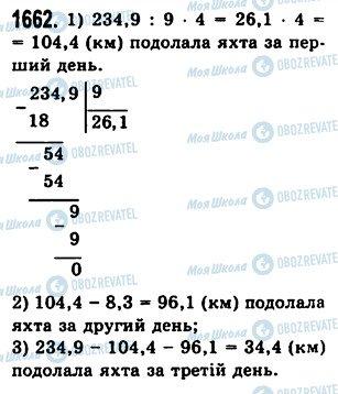 ГДЗ Математика 5 клас сторінка 1662