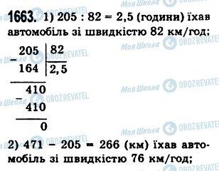ГДЗ Математика 5 клас сторінка 1663