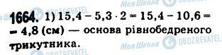 ГДЗ Математика 5 клас сторінка 1664