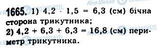 ГДЗ Математика 5 класс страница 1665