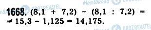 ГДЗ Математика 5 клас сторінка 1668