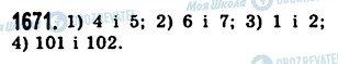 ГДЗ Математика 5 класс страница 1671