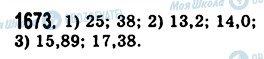 ГДЗ Математика 5 клас сторінка 1673