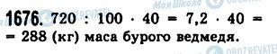 ГДЗ Математика 5 клас сторінка 1676