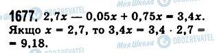 ГДЗ Математика 5 класс страница 1677