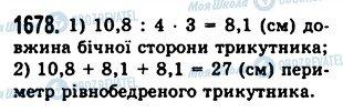 ГДЗ Математика 5 клас сторінка 1678