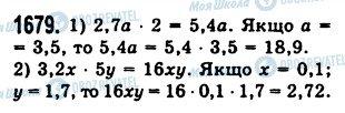 ГДЗ Математика 5 клас сторінка 1679