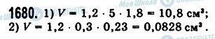 ГДЗ Математика 5 клас сторінка 1680