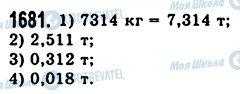 ГДЗ Математика 5 клас сторінка 1681