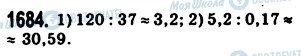 ГДЗ Математика 5 клас сторінка 1684